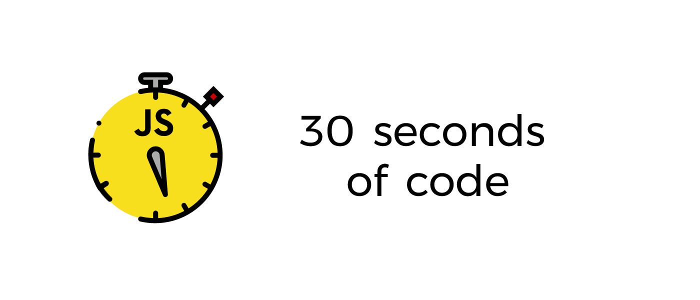 30s代码片段翻译