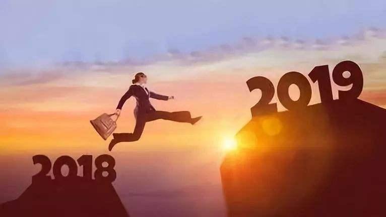 2018年个人总结